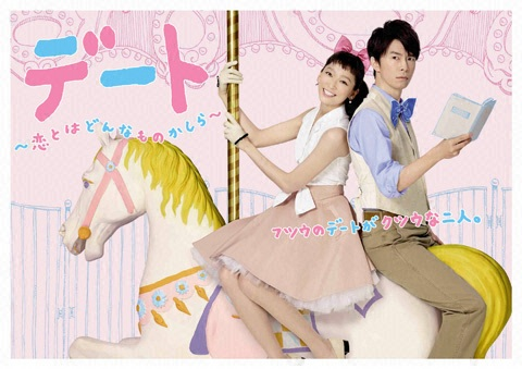 'Date ~ Koi towa Donna Mono Kasira' aired from January to March 2015 on Fuji TV