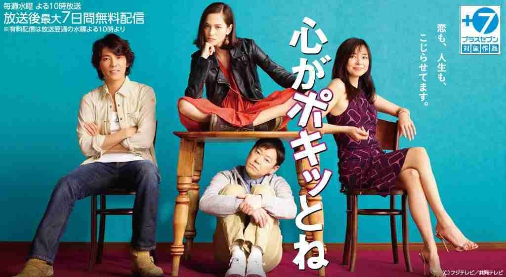 'Kokoro ga Pokitto ne' aired from April to June 2015 on Fuji TV.