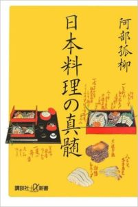 'Nippon Ryouri no Shinzui' by Abe Kouryuu, published by Kodansha in 2006