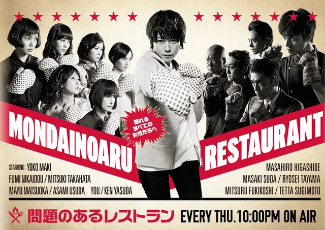'Mondai no Aru Restaurant' aired from Jan to Mar 2015 on Fuji TV,