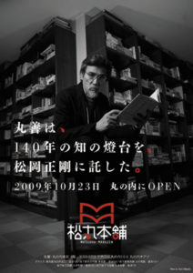 Masa Matsuoka - one of Japan's foremost men of letters - managed the experimental bookstore Matsuoka-Maruzen between Oct 2009 to Sep 2012