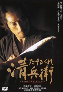 'The Twilight Samurai' (2002)
